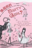 谁是我的PARTY GIRL?