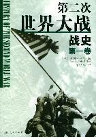 第二次世界大戰戰史(共2卷)