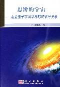 思辨的宇宙--霍金量子宇宙學思想的哲學分析
