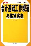 新編會計基礎工作規範與核算實務(初級會計工作培訓手冊)