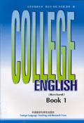 大学英语教程(第1册修订本)