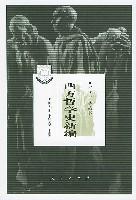 西方哲学史新编/大学哲学丛书