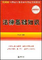法律基礎知識/2008年國家公務員錄用考試專用教材