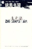 朱光潛:談美書簡/北鬥叢書