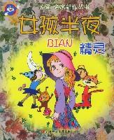 女孩半夜BIAN精靈/中國當代兒童文學名家新作書系