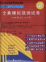 2008最新版全真模拟預測試卷(行政職業能力測驗)