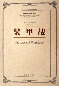 装甲战/外国著名军事著作丛书