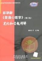 彭聃龄《普通心理学》(修订版)笔记和习题详解