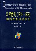 20年危机<1919-1939>国际关系研究导论