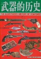 武器的曆史