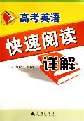高考英语快速阅读详解