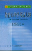 教育心理學考試大綱(适用于小學教師資格申請者)/教師資格制度實施工作指導用書