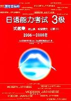 日语能力考试3级(2006-2000年)