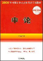 申論/2008年國家公務員錄用考試專用教材