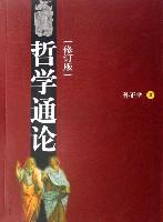 哲学通论(修订版)