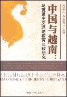 中国与越南:马克思主义理论教育比较研究