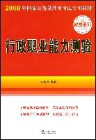 行政職業能力測驗/2008年國家公務員錄用考試專用教材