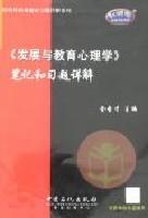 《发展与教育心理学》笔记和习题详解