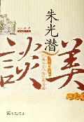 朱光潛談美(彩色圖文本)