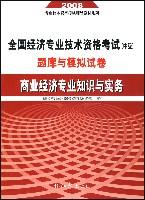 2008全國經濟專業技術資格考試(中級)題庫與模拟試卷--商業經濟專業知識與實務
