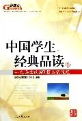 中國學生經典品讀(1一生要讀的80篇名家随筆)/新成長
