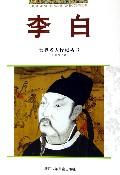 李白/世界名人传记丛书