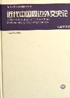 近代中国周边外交史论(精)/复旦大学国际问题研究丛书