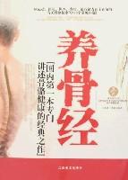 雅歌大衆健康02-養骨經