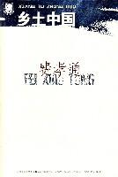 费孝通:乡土中国/北斗丛书