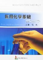 医用化学基础实验指导(含实验报告)