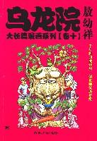 乌龙院大长篇漫画系列  (卷10)(小开本)