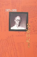 吳宓日記續編Ⅲ(1957-1958)