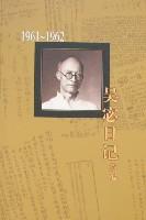 吳宓日記續編Ⅴ(1961-1962)