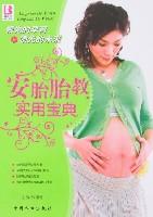 安胎胎教实用宝典