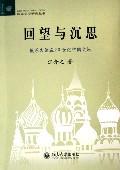 回望与沉思--俄苏文论在20世纪中国文坛/欧美文学研究丛书