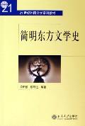 簡明東方文學史(21世紀外國文學系列教材)