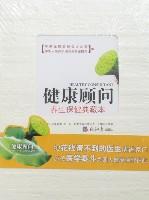 健康顧問-養生保健典藏本
