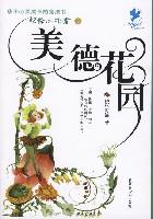 寫給小讀者之美德花園  孩子心靈成長的魔法書