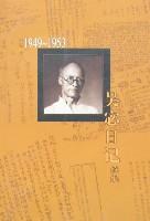 吳宓日記續編Ⅰ(1949-1953)