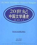 20世纪中国文学通史