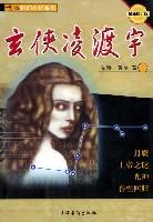 玄俠淩渡宇(4最新修訂版)/黃易科幻小說系列