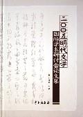 2005明代文學國際學術研讨會論文集(精)