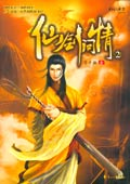 仙剑问情2