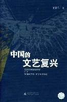 中國的文藝複興
