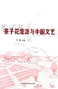茶子花流派與中國文藝