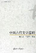 中國古代文學基礎/漢語言文學基礎叢書