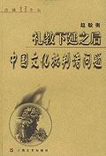 禮教下延之後:中國文化批判諸問題