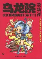 乌龙院大长篇漫画系列  (卷12)(小开本)