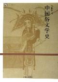 中國俗文學史/開放人文