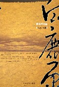 白鹿原(1993年版)